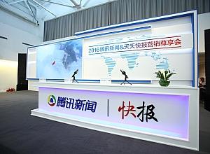 2016腾讯新闻&天天快报营销尊享会