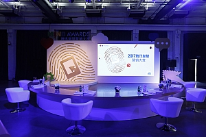 Tencent Mind Awards 2017